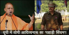 Uttar Pradesh News: Kalanidhi naithani officer from pauri garhwal