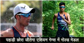 sports: Manish rawat selected for asian games