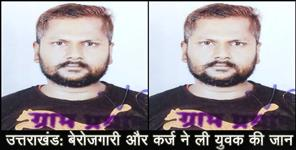dehradun: Unemployed youth died due to debt in gadarpur