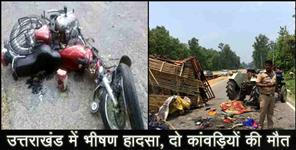 पोस्टमार्टम: road accident at haridwar two kaanvariya died