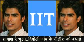 NITISH CHAUHAN OF GOPESHWAR IIT