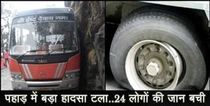 bus tyre burst at ranikhet