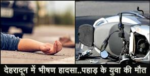 ut: road accident in dehradun one died