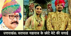 Video News From Uttarakhand :satpal maharaj son suyash engagement with mohena singh