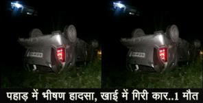 उत्तराखंड: ROAD ACCIDENT AT TEHRI GARHWAL ONE DIED