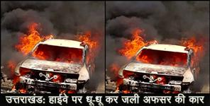 almora: Health officer car burnt on the highway