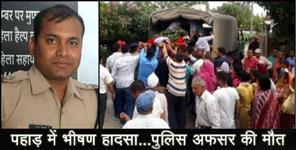 road accident at nainital police officer hitesh chausali died