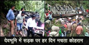 ऋषिकेश: accident report in uttarakhand