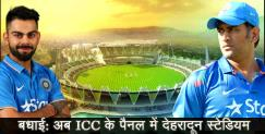 ICC to list doon stadium in its panel