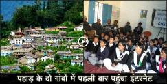 सीएम त्रिवेंद्र सिंह रावत: Internet connection reached for the first time in these village of uttarakhand