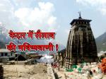 केदारनाथ: Kedarnath is in danger again says geologist