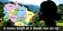 kumaouni: Uttarakhand girl found in a forest
