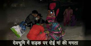tehrigarhwal: Women gave birth to a baby girl on road in tehri