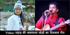 Ruhaan bhardwaj and karishma shah new pahadi song
