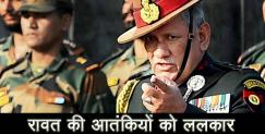 बिपिन रावत: Indian army is ready to counter terrorist