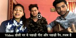 entertainment: ruhaan bhardwaj karishma shah and uday singh rawat pahadi mashup