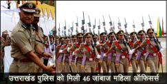 उत्तराखण्ड: 46 women officers recruited in uttarakhand police