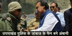 kedarnath: Uttarakhand police officer work praised by mukesh ambani