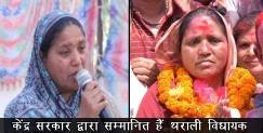 bjp: munni devi story of becoming MLA of tharali
