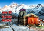 केदारनाथ: New work to beautify kedarnath