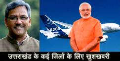 धारचूला: Air root for uttarakhand decided by govt