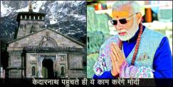 केदारनाथ: Pm modi to visit kedarnath soon